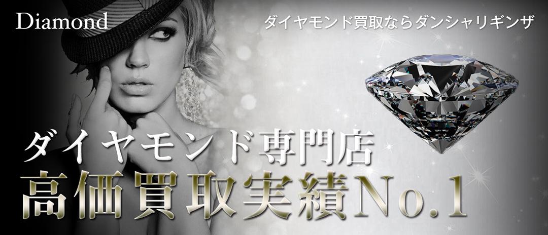 ダイヤモンド買取実績No.1