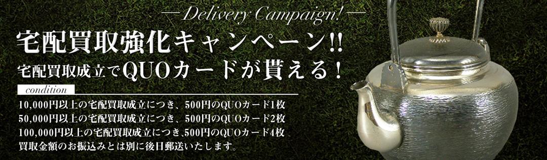 銀瓶宅配買取強化キャンペーン