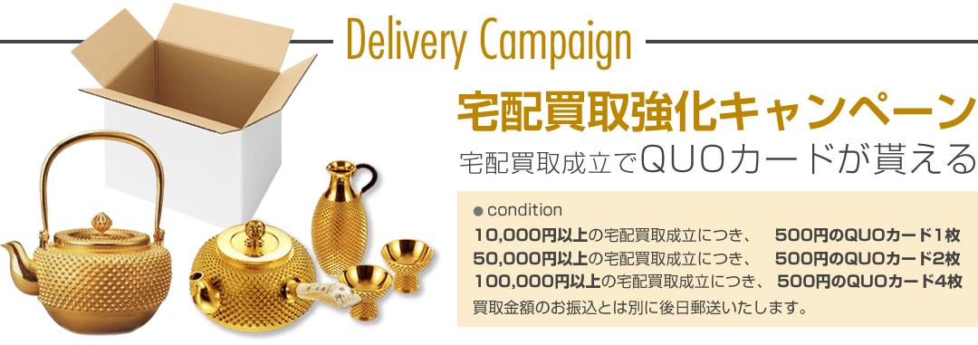 金瓶宅配買取強化キャンペーン