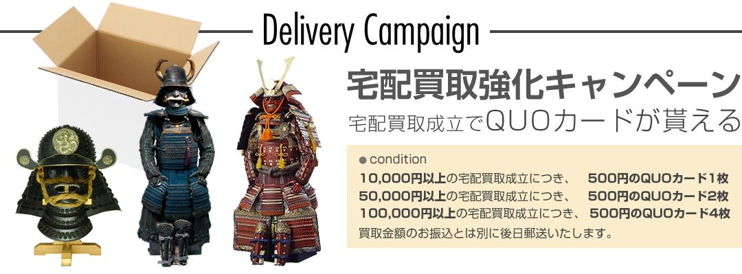 甲冑宅配買取強化キャンペーン