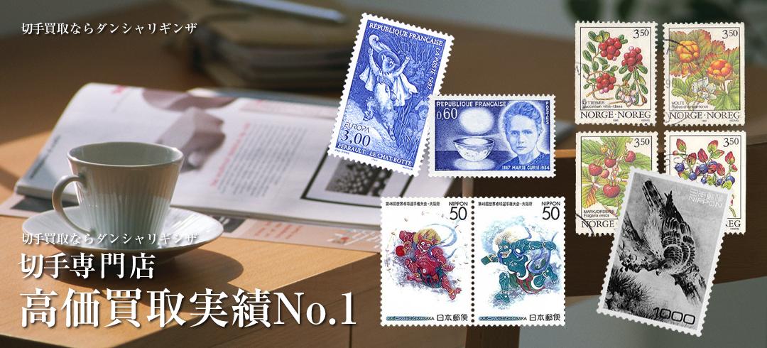 切手買取実績No.1