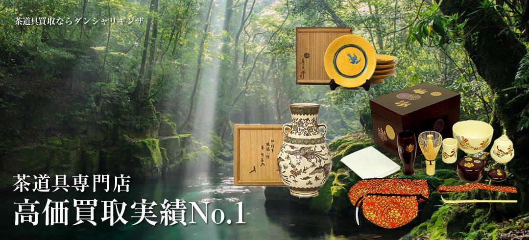 茶道具買取実績No.1