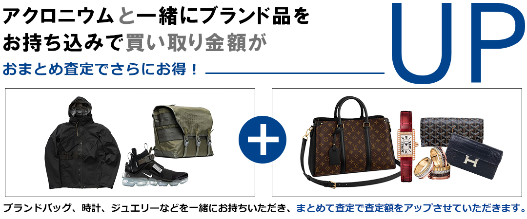 ACRONYM査定額アップ