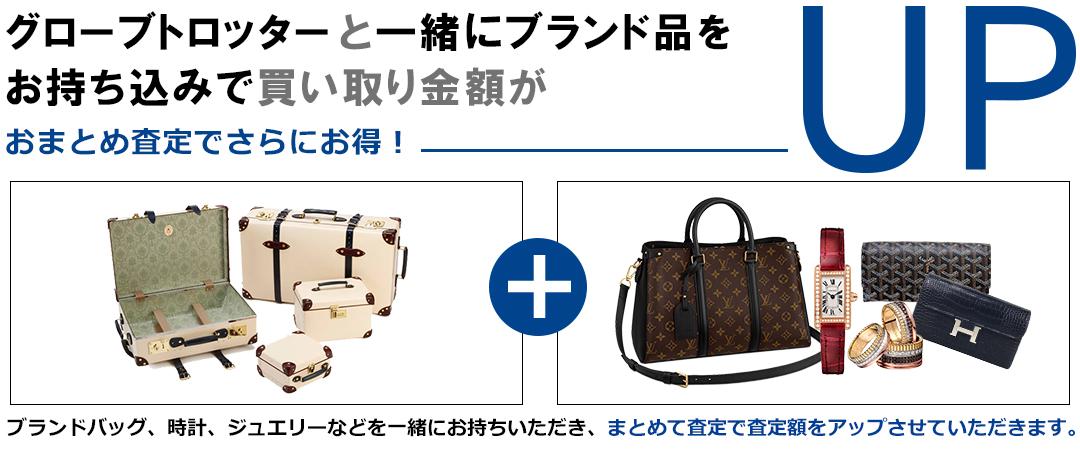 Globe trotter査定額アップ