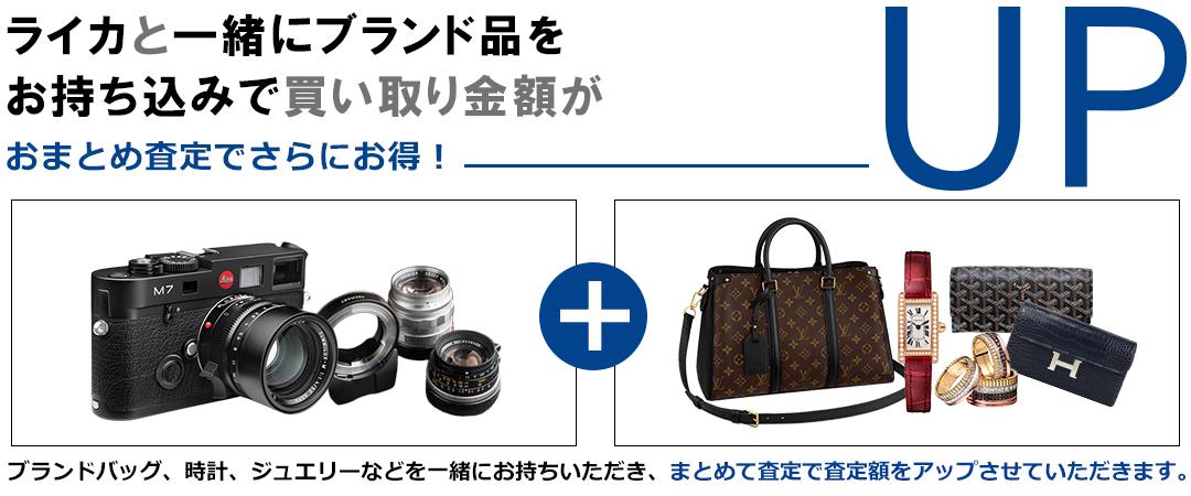 LEICA査定額アップ