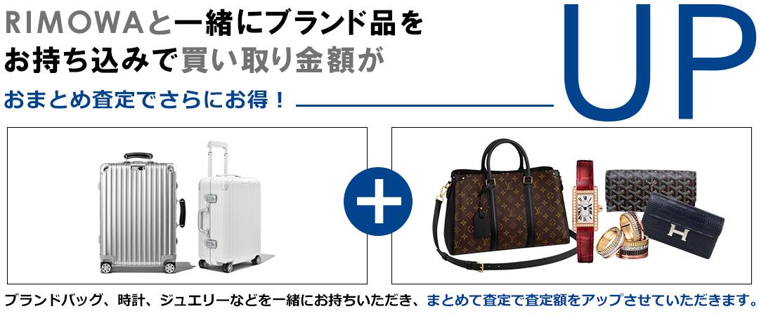 RIMOWA査定額アップ