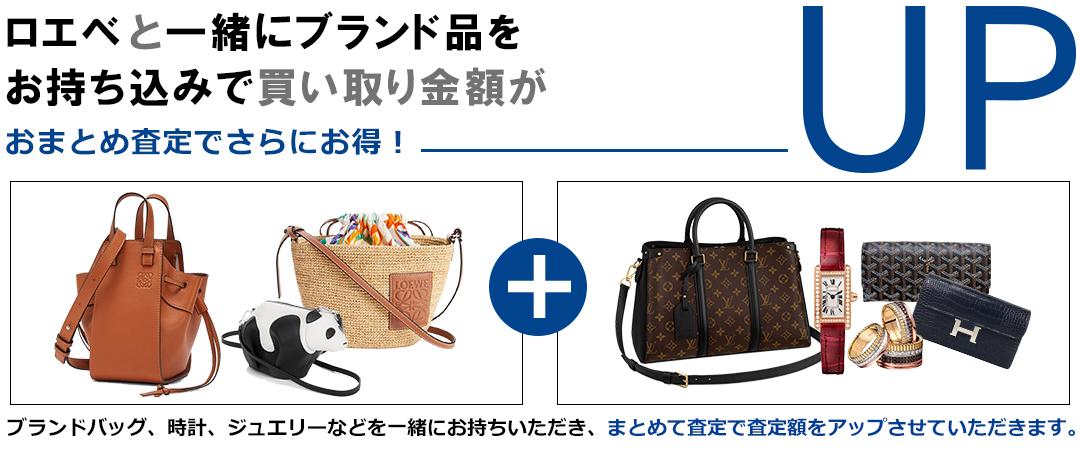 LOEWE査定額アップ